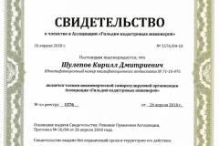 1576-svidetelstvo-shulepov-k-d-001-min_seukfbc