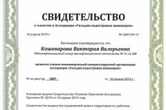 1887-svidetelstvo-koshevarova-v.v._page-0001