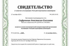 2109-svidetelstvo-safronova-a.-o._page-0001