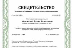 2110-svidetelstvo-soloveva-e.-ya._page-0001