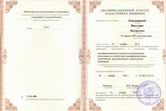attestat.koshevarova