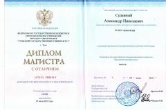 diplom_sasha-1_page-0001
