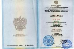 diplom_viktoriya_page-0001