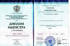 diplommag-001-1-min_mtzf8bc