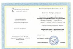 koshevarova-v.v-povyshenie_page-0001