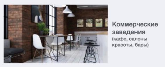 komercheskie-zavedeniya-kafe-salony-krasoty-bary